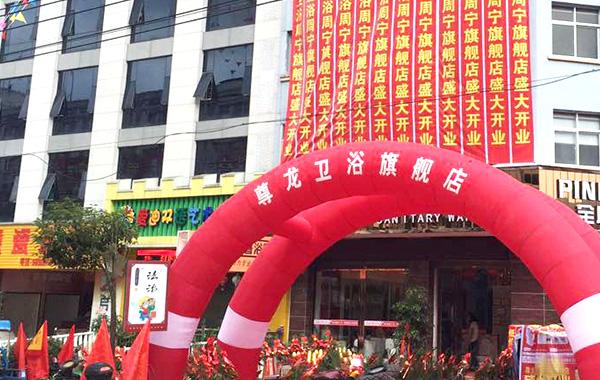 乐虎国际官方登录app福建周宁店